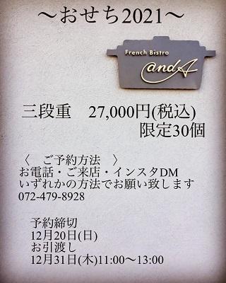 2021 andA おせち