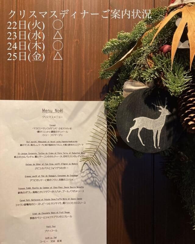 andA ビストロ 泉佐野 2020 クリスマスコース
