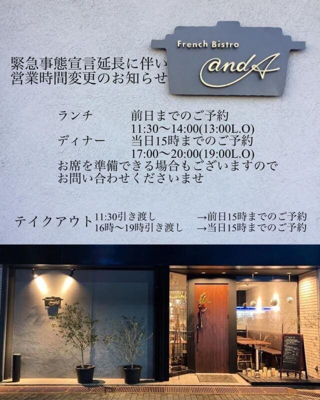 andA ビストロ 泉佐野 営業時間変更