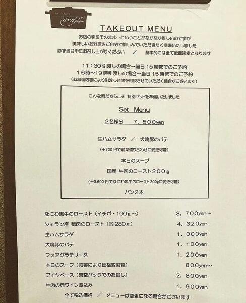 ビストロ andA 泉佐野 おうちフレンチ テイクアウト